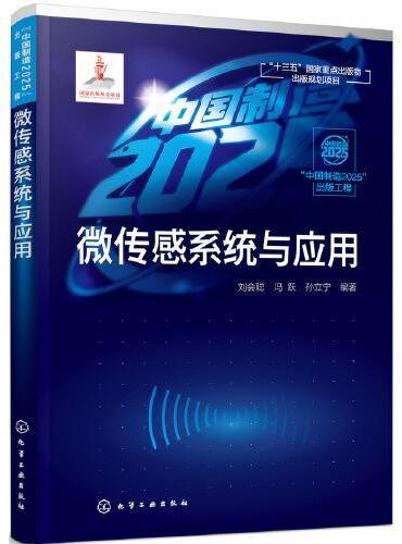 """""""中国制造2025""""出版工程——微传感系统与应用"""