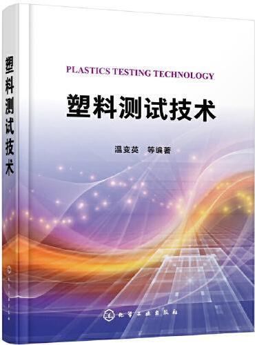 塑料测试技术