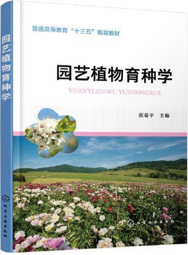 园艺植物育种学(张菊平)