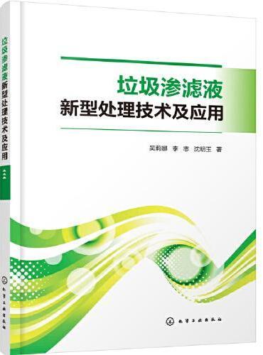 垃圾渗滤液新型处理技术及应用