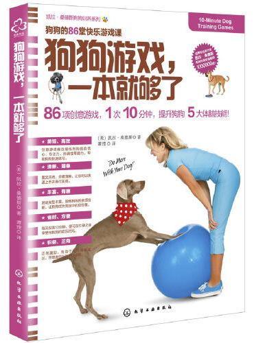 凯拉·桑德斯狗狗训养系列——狗狗游戏,一本就够了