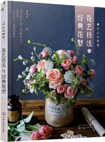 花店必修课:花艺技法与经典花型