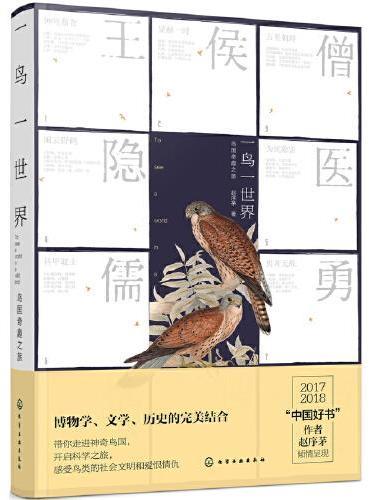 一鸟一世界:鸟国奇趣之旅