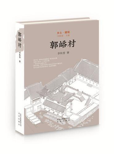 乡土·建筑  郭峪村
