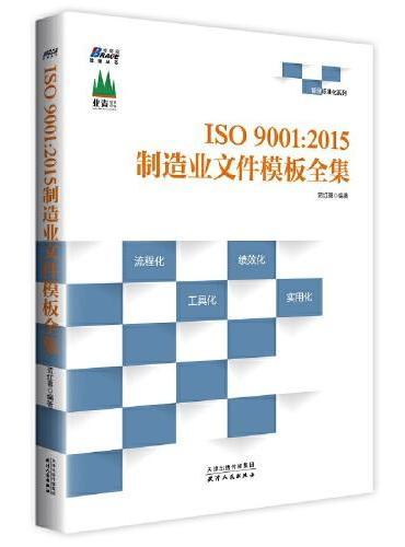 ISO9001:2015制造业文件模板全集 ——内审 外审 质量管理 全套表单直接套用 博瑞森图书