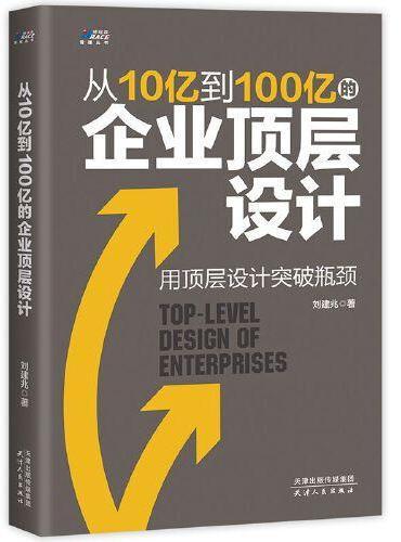 从10亿到100亿的企业顶层设计(用顶层设计实现企业良性成长)