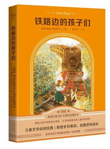 """铁路边的孩子们(译自1905年麦克米伦公司未删节初版,全新插图;被公认为""""二十世纪儿童文学的伟大源泉""""。)【果麦经典】"""