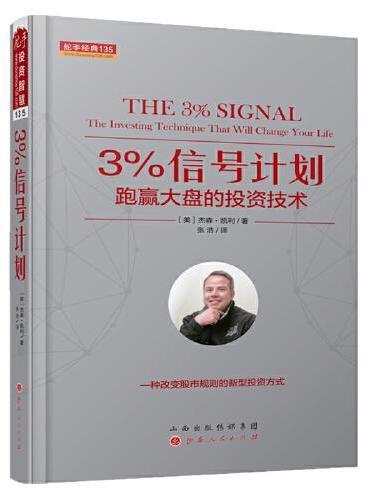 3%信号计划:跑赢大盘的投资技术 舵手经典135