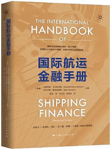 国际航运金融手册