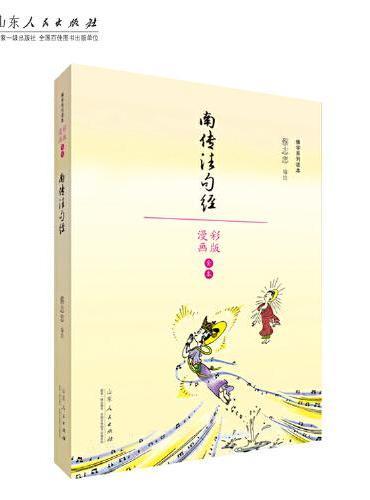蔡志忠漫画佛学系列·南传法句经