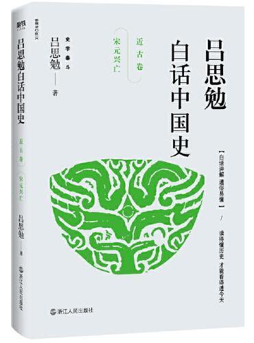 吕思勉白话中国史·近古卷·宋元兴亡