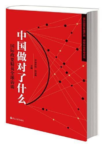 中国做对了什么——国际政要精英全球访谈