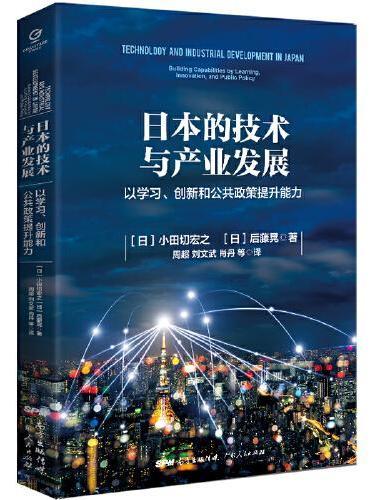 日本的技术与产业发展——以学习、创新和公共政策提升能力
