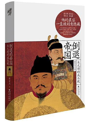 倒退的帝国:朱元璋的得与失