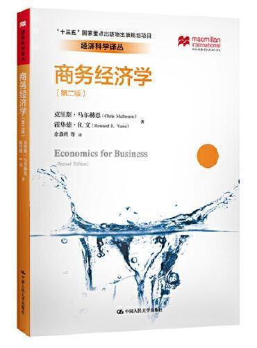 """商务经济学(第二版)(经济科学译丛;""""十三五""""国家重点出版物出版规划项目)"""