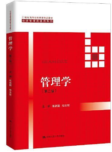 管理学(第二版)(21世纪高等继续教育精品教材·经济管理类通用系列)