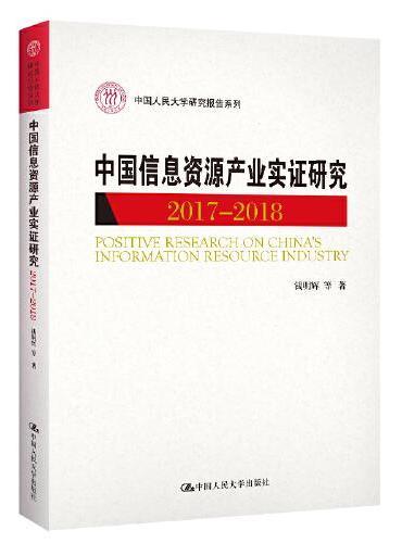 中国信息资源产业实证研究(2017—2018)(中国人民大学研究报告系列)