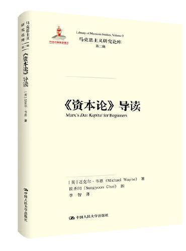 《资本论》导读(马克思主义研究论库·第二辑)