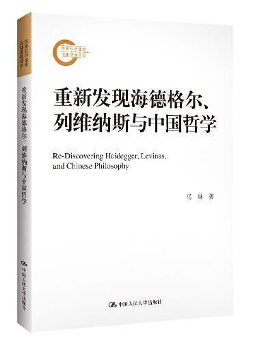 重新发现海德格尔、列维纳斯与中国哲学(国家社科基金后期资助项目)
