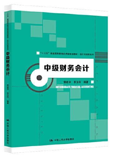 """中级财务会计(""""十三五""""普通高等教育应用型规划教材·会计与财务系列)"""