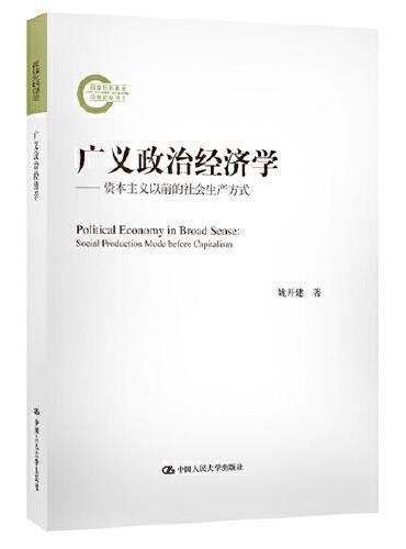 广义政治经济学——资本主义以前的社会生产方式