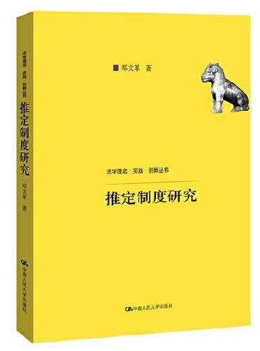 推定制度研究(法学理念·实践·创新丛书)