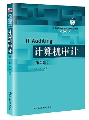 计算机审计(第2版)(教育部经济管理类主干课程教材·审计系列)