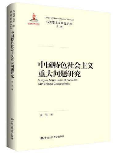中国特色社会主义重大问题研究(马克思主义研究论库·第二辑)