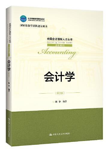 会计学(第3版)(全国会计领军人才丛书·会计系列;北京高等教育精品教材;国家级教学团队建设成果)