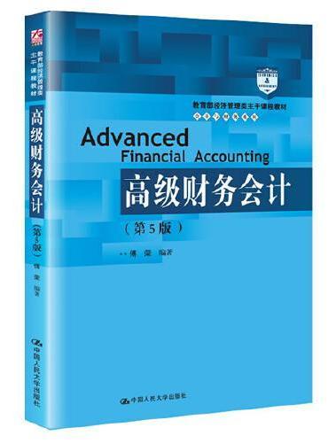 高级财务会计(第5版)(教育部经济管理类主干课程教材·会计与财务系列)