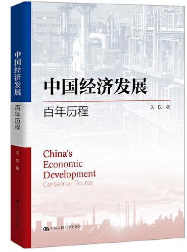 中国经济发展:百年历程