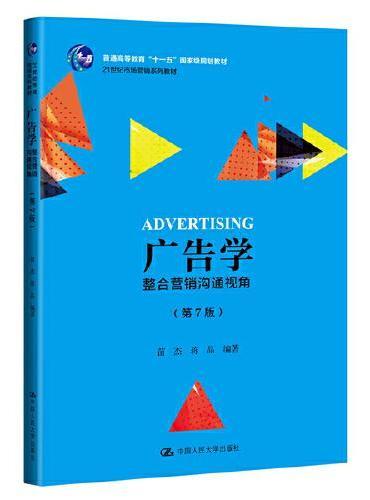 """广告学:整合营销沟通视角(第7版)(21世纪市场营销系列教材;普通高等教育""""十一五""""国家级规划教材)"""