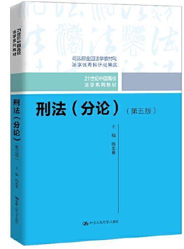 刑法(分论)(第五版)(21世纪中国高校法学系列教材)