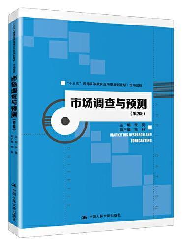 """市场调查与预测(第2版)(""""十三五""""普通高等教育应用型规划教材·市场营销)"""