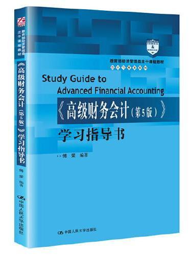 《高级财务会计(第5版)》学习指导书(教育部经济管理类主干课程教材·会计与财务系列)