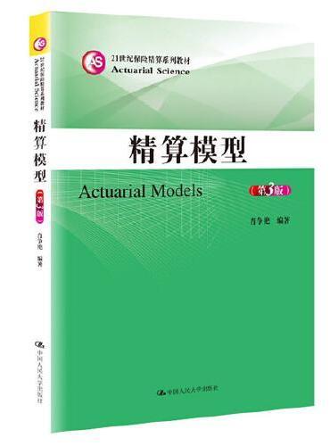 精算模型(第3版)(21世纪保险精算系列教材)