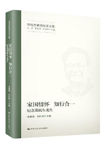 家国情怀 知行合一——纪念郑杭生先生(郑杭生教授纪念文集)