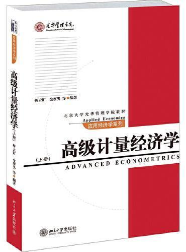 高级计量经济学(上册)