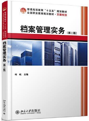 档案管理实务(第二版)