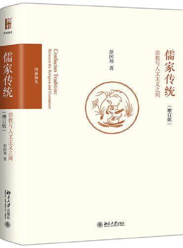 儒家传统:宗教与人文主义之间(增订版)