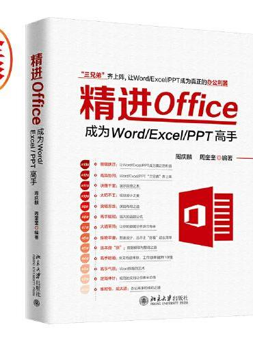 精进Office:成为Word/Excel/PPT高手