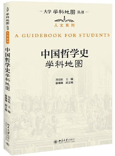 中国哲学史学科地图