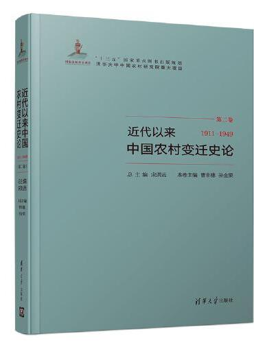 近代以来中国农村变迁史论(1911—1949)
