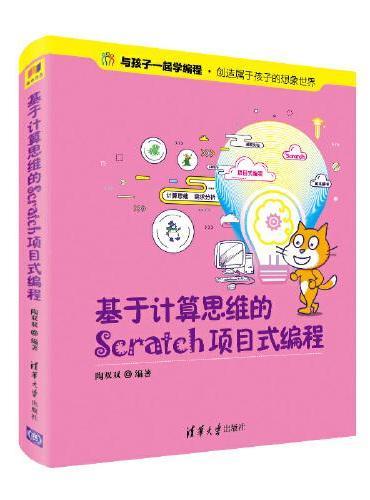基于计算思维的Scratch项目式编程