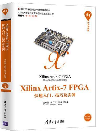 Xilinx Artix-7 FPGA快速入门、技巧及实例