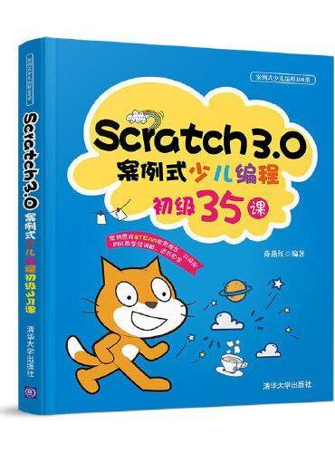 Scratch3.0案例式少儿编程初级35课