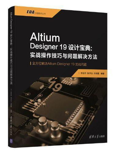Altium Designer19设计宝典:实战操作技巧与问题解决方法
