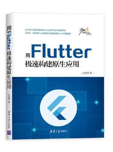 用Flutter极速构建原生应用