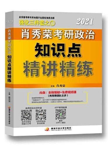 2021肖秀荣考研政治知识点精讲精练