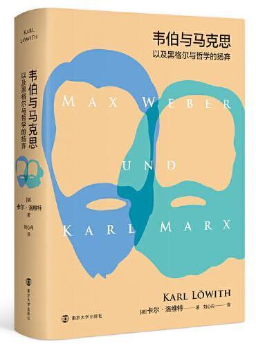 韦伯与马克思以及黑格尔与哲学的扬弃